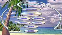 Скриншот №1 для игры Аквабол