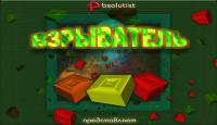 Скриншот №1 для игры Взрыватель
