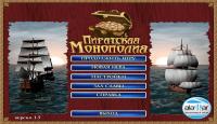 Скриншот №1 для игры Пиратская Монополия