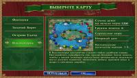 Скриншот №2 для игры Пиратская Монополия