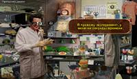 Скриншот №1 для игры Тайны Города N. Часть вторая