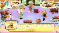 Скриншот №2 для игры Модный Бутик