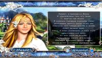 Скриншот №1 для игры Времена Года