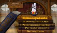 Скриншот №1 для игры Игра Слов