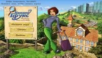 Скриншот №1 для игры Натали Брукс. Тайна наследства