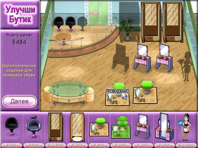 e724aeda406 ... Скриншот №2 для игры Модный Бутик 2 ...