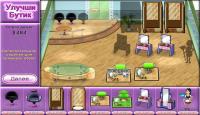 Скриншот №2 для игры Модный Бутик 2