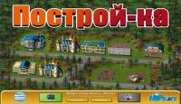 Скриншот №1 для игры Построй-ка