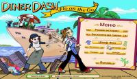 Скриншот №1 для игры Обеденный Переполох