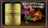 Скриншот №1 для игры Магические Кристаллы
