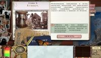 Скриншот №2 для игры Бюро Кладоискателей