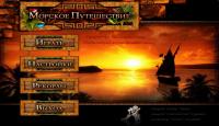 Скриншот №1 для игры Морское Путешествие
