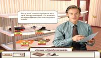Скриншот №4 для игры Гурмания