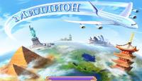Скриншот №1 для игры Миллион
