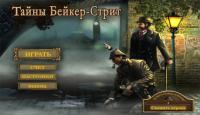 Скриншот №1 для игры Тайны Бейкер-Стрит