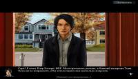 Скриншот №5 для игры Тайные расследования. Талисман власти