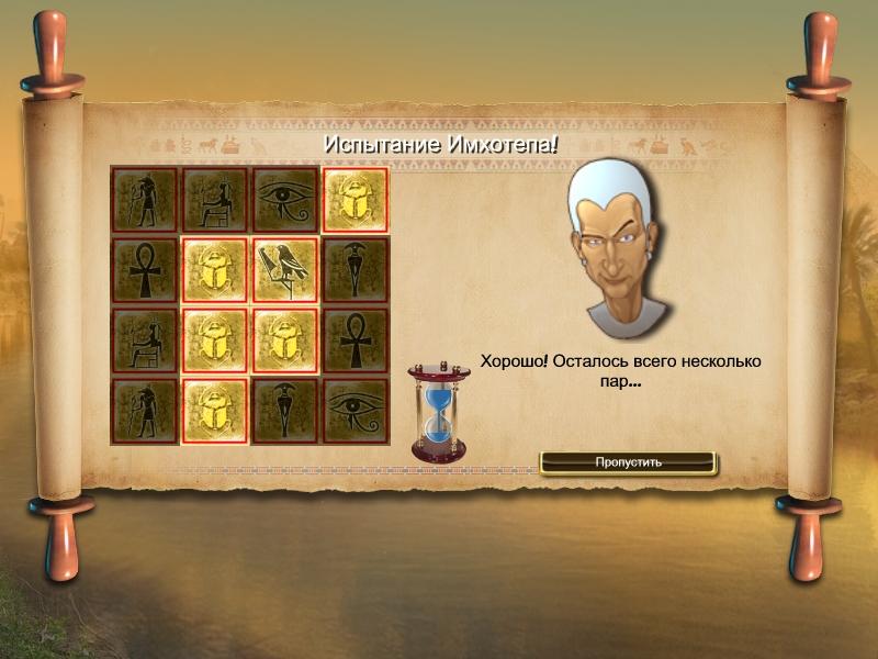 игры онлайн бесплатно египетские пирамиды играть
