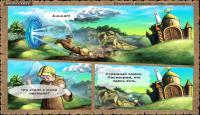 Скриншот №3 для игры Магия слов