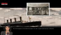 Скриншот №1 для игры 1912 Титаник. Уроки прошлого