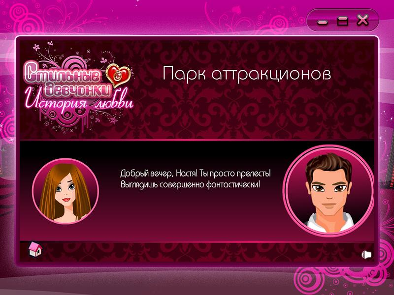 Игра стильные девчонки. История любви компьютерные.