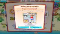 Скриншот №3 для игры Масяня и пляжные заморочки