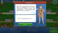 Скриншот №2 для игры Магнат отелей