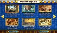 Скриншот №5 для игры Луксор 5
