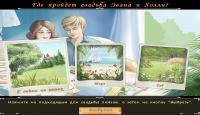 Скриншот №1 для игры Свадебный салон