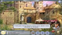 Скриншот №1 для игры Легенды 4. Время пришло