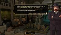 Скриншот №3 для игры Артефакты прошлого. Загадки истории