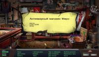 Скриншот №6 для игры Ночная смена
