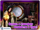 Скриншот №1 для игры Академия Магии
