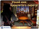 Скриншот №4 для игры Легенды Пиратов. Загадка Шкатулки