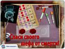 Скриншот №2 для игры Замок с вампирами