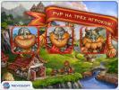 Скриншот №2 для игры Landgrabbers