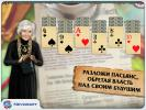 Скриншот №3 для игры Магия пасьянса