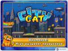 Скриншот №1 для игры City Cat