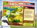 Скриншот №2 для игры Супер Корова