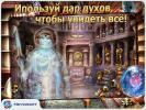 Скриншот №3 для игры Легенды Пиратов. Загадка Шкатулки