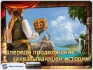 Скриншот №5 для игры Легенды Пиратов. Загадка Шкатулки