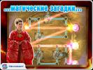 Скриншот №3 для игры Академия Магии 2