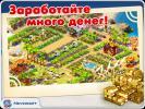 Скриншот №4 для игры Пляжный Рай
