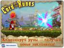 Скриншот №2 для игры Lord of the Runes
