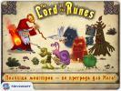 Скриншот №3 для игры Lord of the Runes
