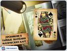 Скриншот №4 для игры Магия пасьянса