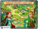 Скриншот №2 для игры Королевство Друидов