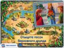 Скриншот №4 для игры Королевство Друидов