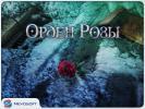 Скриншот №1 для игры Орден Розы