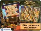 Скриншот №3 для игры Секреты Маджонга
