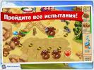 Скриншот №5 для игры Полцарства за принцессу